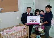 영천시, 올해 첫 출산 아기에 양육지원금 전달