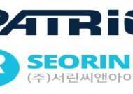 서린씨앤아이, 고성능 메모리 브랜드 '패트리어트'와 정식 유통 계약 체결