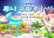 우파루마운틴, 6주년 기념 신규 종족 루나 우파루 공개