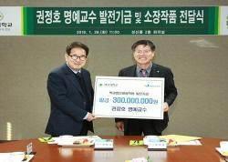 권정호 대구대 명예교수, 발전기금 3억 원 기탁… 소장 작품도 기증