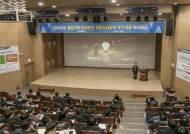 한국남동발전, 지방이전 공공기관 대상 정보보안수준 향상 앞장