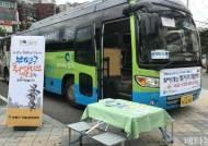 인천 부평구, '찾아가는 일자리 희망버스' 운영