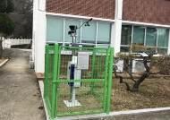 포항시, 환경방사선감시시스템 구축 완료