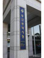 [부산시 브리핑] 市, 재개발 임대주택 건설비율 8.5%로 상향 조정 등