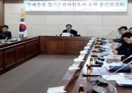 창녕군, 부곡온천 정기온천자원조사용역 중간보고회 개최