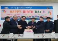 한국폴리텍대학 동부산캠퍼스, '생일데이'로 따뜻한 직장분위기 만들기