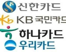 신한카드·KB국민카드 등 카드 수수료율 기습인상...대형 가맹점 '반발'