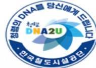 한국철도시설공단, '월곶∼판교 복선전철 건설사업' 기본설계 착수