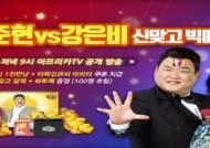 모바일 한게임 신맞고, 김준현vs강은비 맞고 대결 방송 생중계