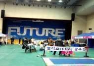 [기획] '전국 최고 청소년 행복지수 99.9% 김포시' 비전 설정