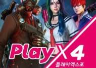 플레이엑스포, 중소게임사 지원위한 우수게임 공동관 참가접수 시작