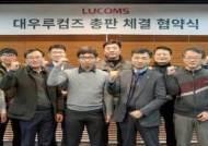 대우루컴즈, B2B 가전사업 신성장 동력 확보 위한 총판 협약식 개최