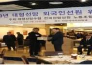 [포토] 한국선원복지고용센터 대형선망 외국인선원 행사 지원