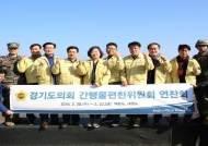 경기도의회 간행물편찬위원회, 서해 최북단 백령도 안보현장 방문