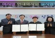 인천 남동구, '소래포구 어시장 현대화사업' 실시협약 체결