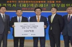 넥슨재단, 대전충남권 공공어린이재활병원 건립 동참 100억원 기부 약정