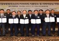 NH농협은행, '오산열병합발전소 지분인수 및 리파이낸싱' 약정