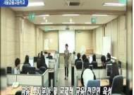 [2012 생생현장인터뷰-특성화고교]글로벌 금융분야 인재양성 서울금융고등학교