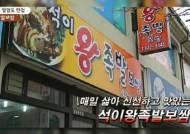 """[영상뉴스] 2013 맛있는 밥상- 석이버섯과 족발의 만남 """"석이왕족발보쌈"""""""