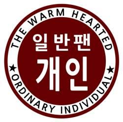 월간디시 11월호 : 따뜻한 마음