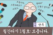월간디시 1월호 : 병신년(丙申年), 모릅니다.