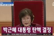 [주간디시] 박근혜 탄핵, 집으로…