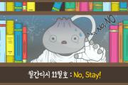 월간디시 11월호 : No, Stay!
