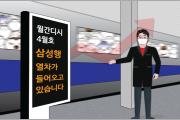 월간디시 4월호 : 삼성행 열차가 들어오고 있습니다
