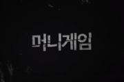 [이달의갤이슈] '머니게임', 방송 종영 후 진짜 '머니게임' 시작