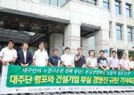 """대주단·경영진 횡포 … """"건설사 부실 가중"""""""
