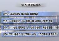 [영상/주요뉴스]하반기 공공요금발 물가상승 심상찮네 등