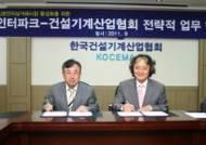 인터파크-한국건설기계산업협회, 'B2B 오픈마켓' 오픈