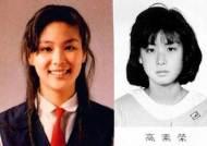 """고소영 졸업사진 공개…""""과거에도 변함없는 미모"""""""