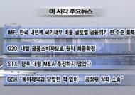 [영상/주요뉴스]IMF, 한국 내년께 국가채무 비율 글로벌 금융위기 전 수준 회복 등