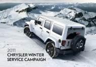 크라이슬러, '2011 윈터 캠페인' 실시