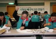하나금융, 임직원 송년회 대신 봉사활동