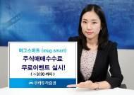 우리투자증권, 스마트폰 주식매매 3개 개월 무료