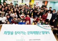 하나금융그룹, 다문화가정 아동 문화체험 프로그램 시행