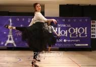 [포토]인기드라마 파리의 연인, 뮤지컬로 돌아와