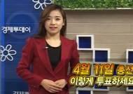 [영상]4월11일 국회의원 총선거 투표 이렇게…