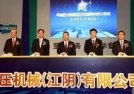두산, 첫 해외 생산기지 중국 준공