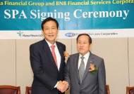 하나금융, 美 BNB은행 인수…북미영업 확대