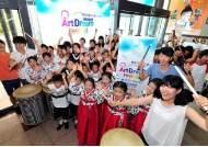 현대차그룹, 소외계층 아동 문화예술 지원 앞장