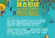 도심형 음악페스티벌의 원조 '2012 대라페' 라인업 공개