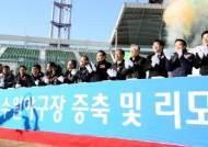 KT-수원시, 프로야구 10구단 유치 위한 '발빠른 행보'