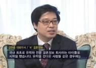 퍼플스 김현중 대표, '상류층 결혼정보회사 비밀 공개'