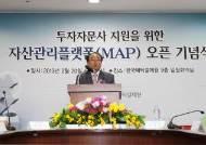 예탁결제원, '자산관리플랫폼' 오픈