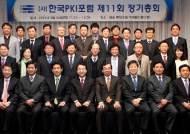 한국PKI포럼 제11회 정기총회 개최