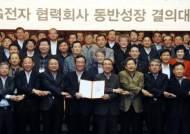LG전자, 협력사와 '동반성장' 결의
