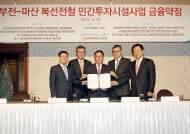 신한銀, 부전-마산 복선전철 민자사업 금융주선